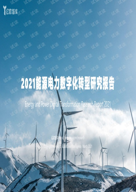 2021能源电力数字化转型研究报告_2021-03-04.pdf