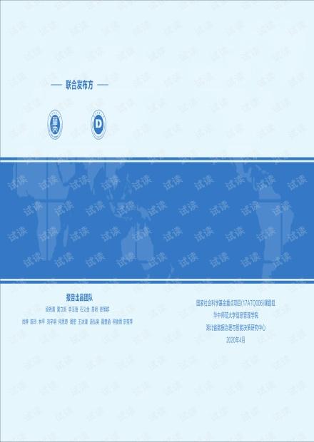 开放数据利用研究报告(2020年).pdf