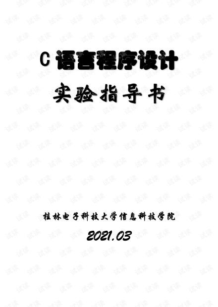 C语言实验指导书2021版.pdf