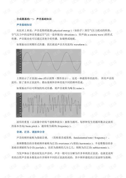 合成器的基础知识-声音基础知识-什么是合成器