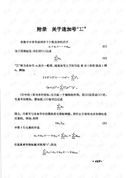 《高等代数》北京大学数学力学系-几何与代数教研室代数小组-连加号附录.pdf