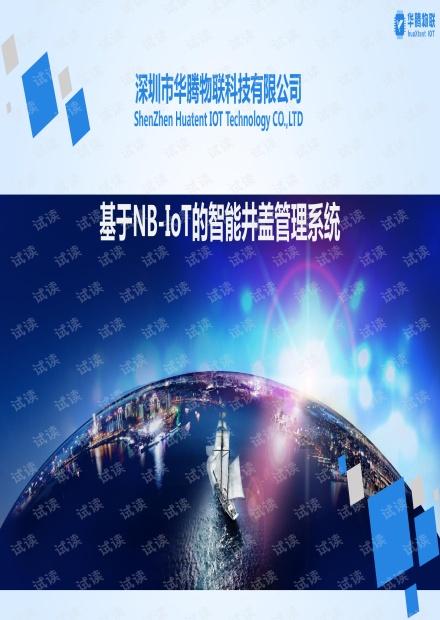 智能井盖管理系统.pdf
