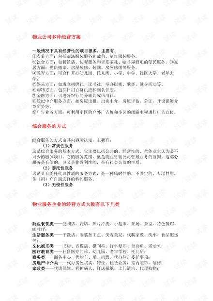 物业公司多种经营创收方案.pdf