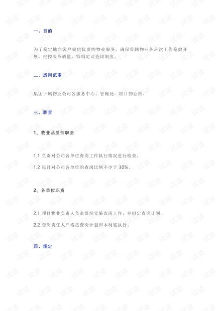 物业品质查岗制度作业指导书.pdf