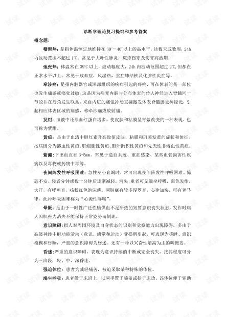 暨南大学《诊断学》期末考试复习资料汇总.pdf