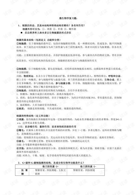 暨南大学-口腔中医微生物学-期末考试复习内容.pdf