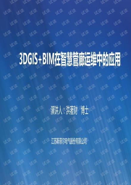 3DGIS+BIM在智慧管廊运维中的应用11-20.pdf