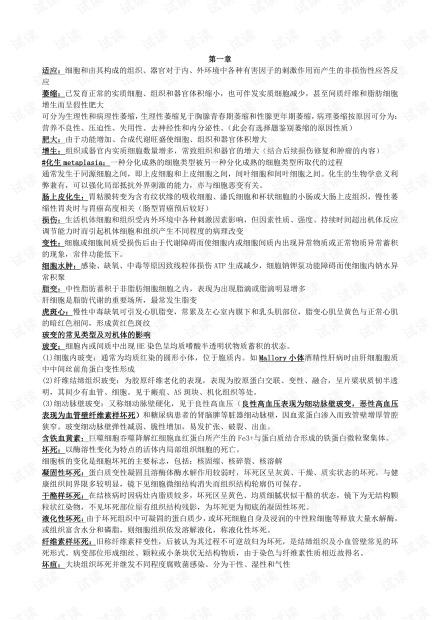 暨南大学医学院病理学复习总结.pdf