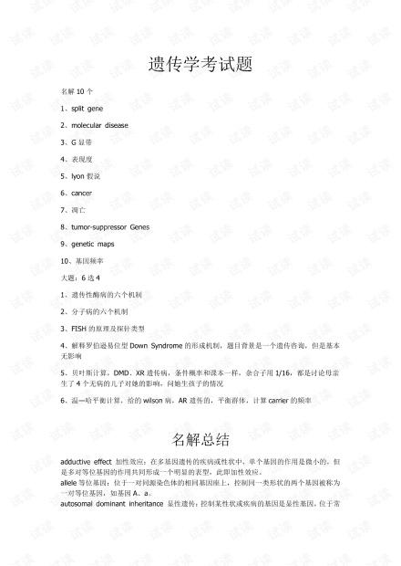 武汉大学-遗传学-期末复习资料汇总.pdf