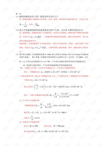 《电机学(第4版)》汤蕴缪(1~6章部分课后习题参考答案).pdf