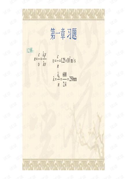 《物理光学》谢敬辉_重点习题答案讲解.pdf