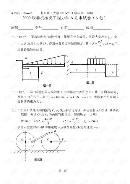 北京理工大学《工程力学》期末复习资料汇总.pdf