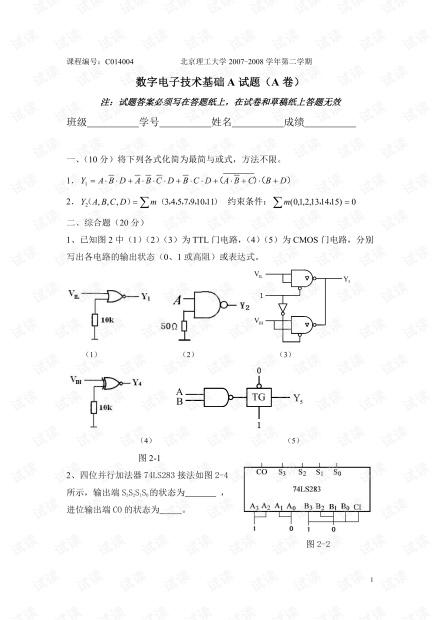 北京理工大学《数字电子技术基础》期末复习试卷资料.pdf