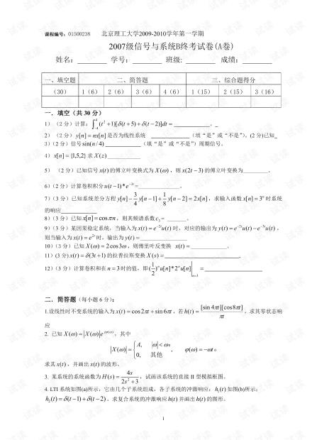 北京理工大学《信号与系统》期末复习试卷资料.pdf