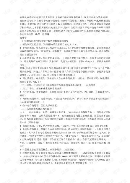 北医《病理学》期末复习资料总结.pdf