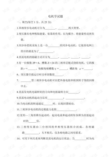 大学生《电机学》期末复习资料(含答案).pdf