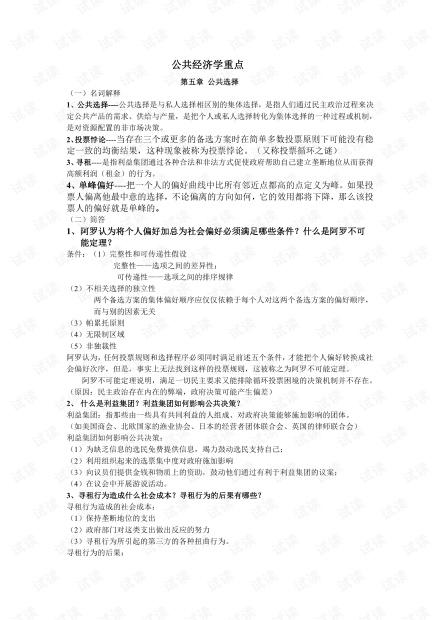 大学生《公共经济学》期末复习资料汇总.pdf