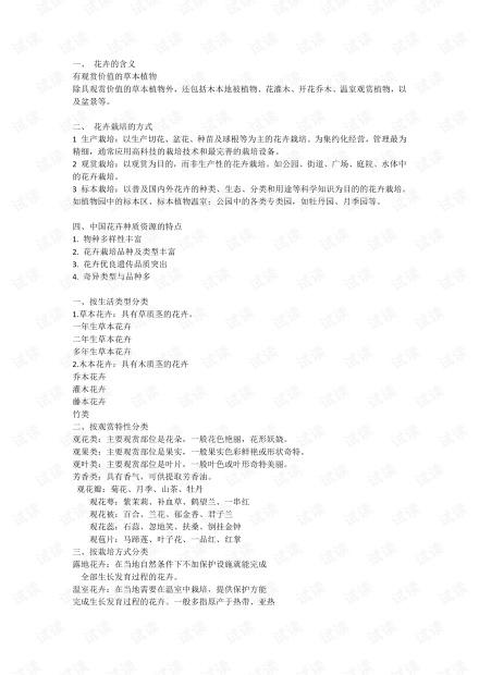 花卉学-期末复习资料汇总.pdf