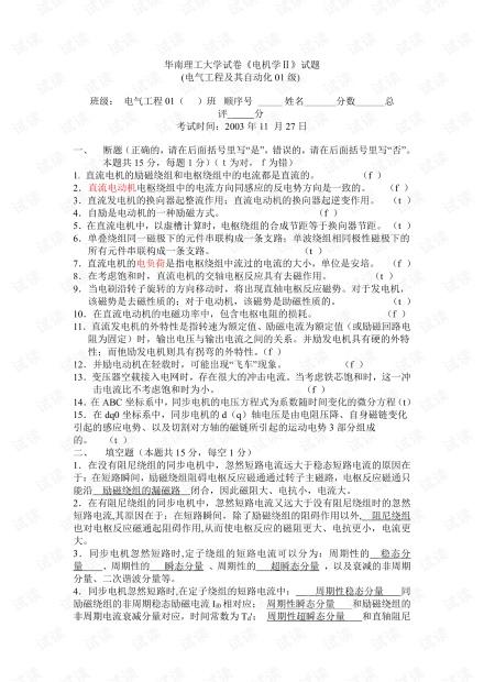华南理工大学《电机及拖动》期末复习习题试卷资料.pdf