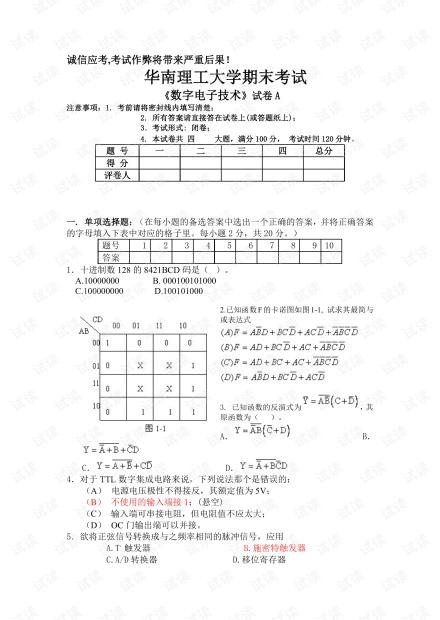 华南理工大学《数电》期末复习资料汇总.pdf