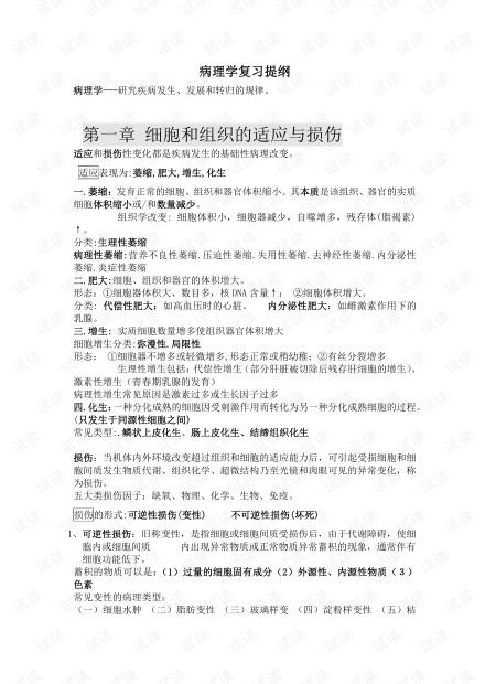 暨南大学《病理学》期末考试复习知识点总结docx.pdf