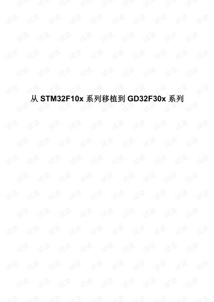 从STM32F10x系列移植到GD32F30x系列_V1.0.pdf