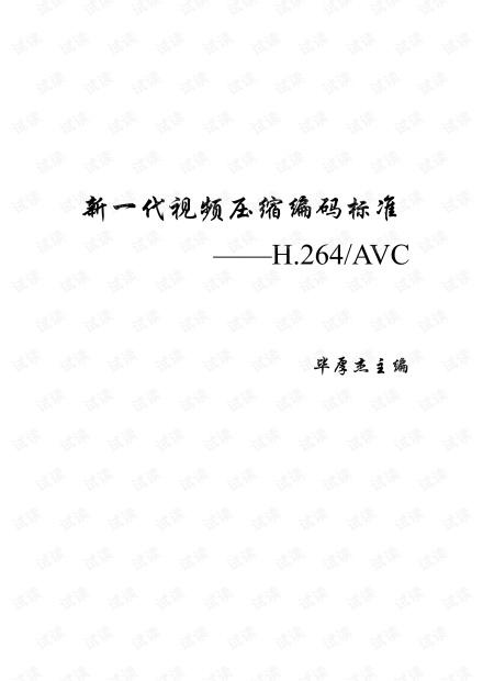新一代视频压缩编码标准H.264.pdf