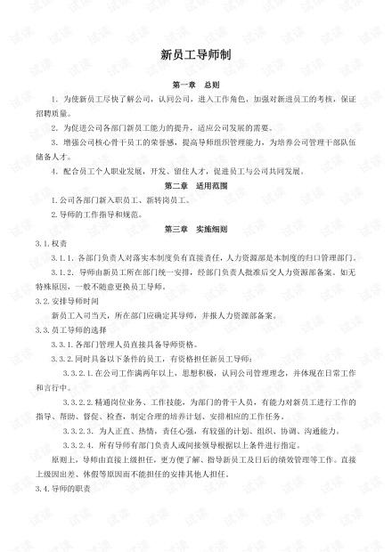 【制度】新员工导师制.pdf