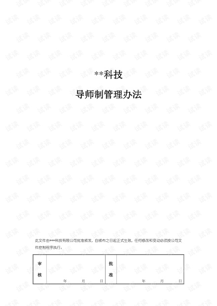 【制度】集团企业导师制管理办法.pdf