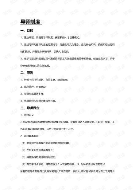 【制度】导师制度.pdf