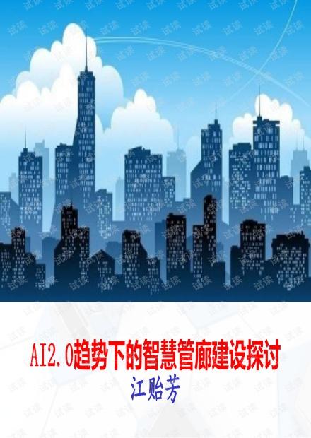 AI2.0趋势下的智慧管廊建设探讨.pdf