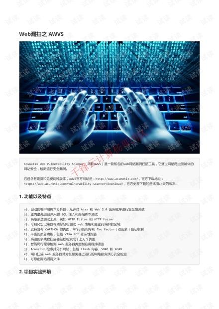 Web漏洞扫描之AWVS.pdf