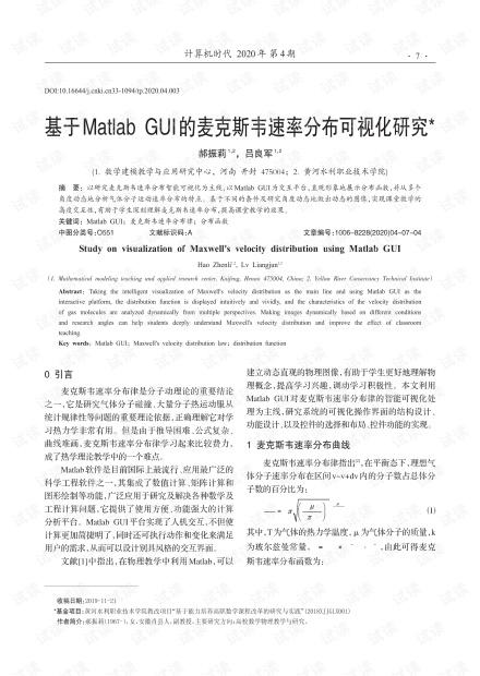 基于Matlab GUI的麦克斯韦速率分布可视化研究.pdf