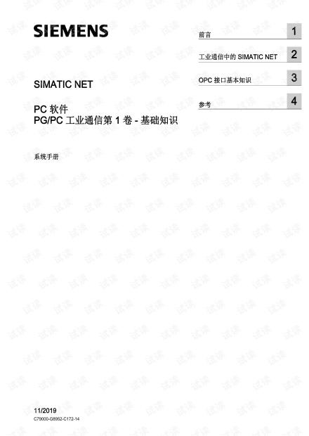 SIMATIC NET_PC软件PG_PC工业通信第1卷-基础知识.pdf