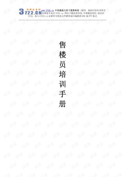 房地产-管理类资料--售楼员培训手册(pdf 54).pdf