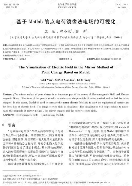 基于Matlab的点电荷镜像法电场的可视化.pdf