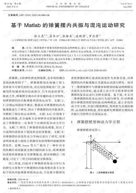 基于Matlab的弹簧摆内共振与混沌运动研究.pdf