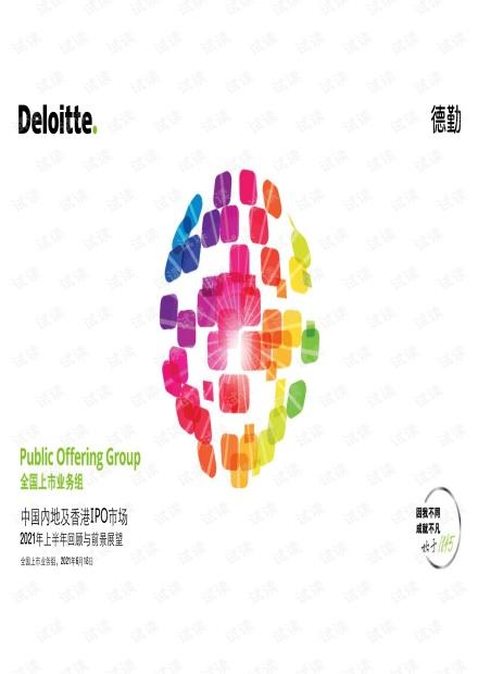 2021年上半年中国内地及香港IPO市场回顾与前景展望-德勤-2021.6.18-68页