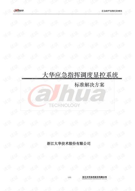 【精品】大华-应急指挥调度显控系统标准解决方案.pdf