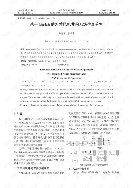 基于Matlab的双馈风机并网系统仿真分析.pdf