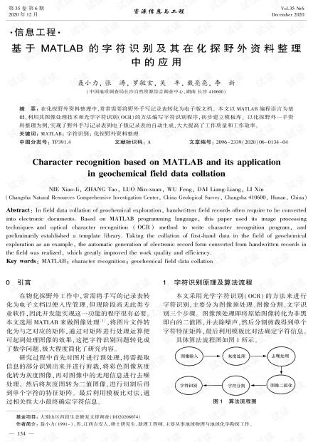 基于MATLAB的字符识别及其在化探野外资料整理中的应用.pdf