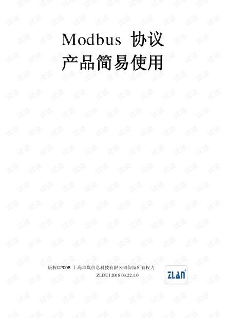 Modbus网关通讯协议.pdf
