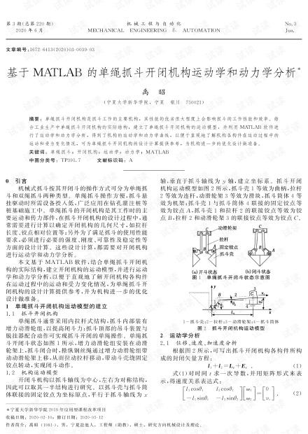基于MATLAB的单绳抓斗开闭机构运动学和动力学分析.pdf