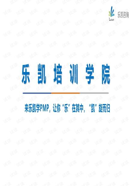 乐凯PMP培训讲义.pdf