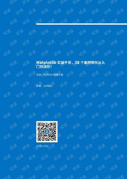 Matplotlib 实操干货.pdf