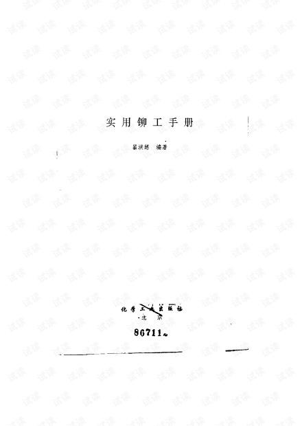 实用铆工手册 pdf