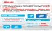 中国制造2025背景下的智能制造业整体解决方案.ppt