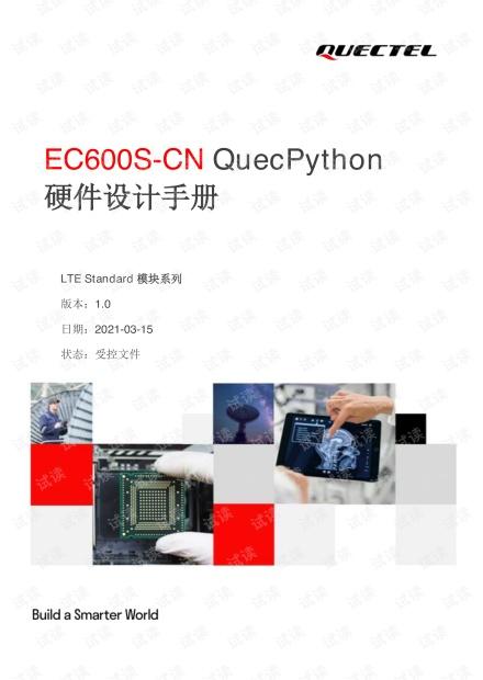 Quectel_EC600S-CN_QuecPython_硬件设计手册_V1.0.pdf