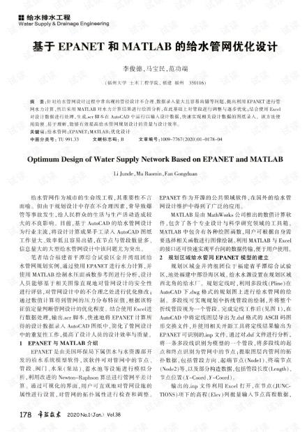 基于EPANET和MATLAB的给水管网优化设计.pdf