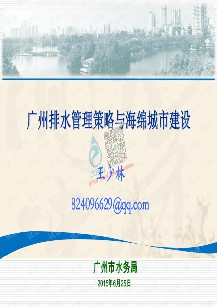 04广州排水管理策略与海绵城市建设(王少林)2015-06-25.pdf